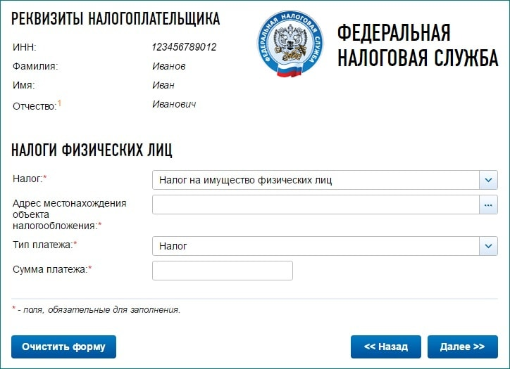 Составление квитанции для уплаты налога на квартиру на сайте ФНС