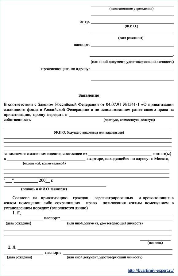 документы для приватизации квартиры мфц - фото 8