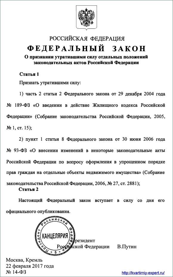 крепость до какого числа приватизация квартир в москве Тогда как