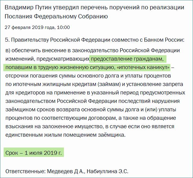 Путин поддержал идею ипотечных каникул