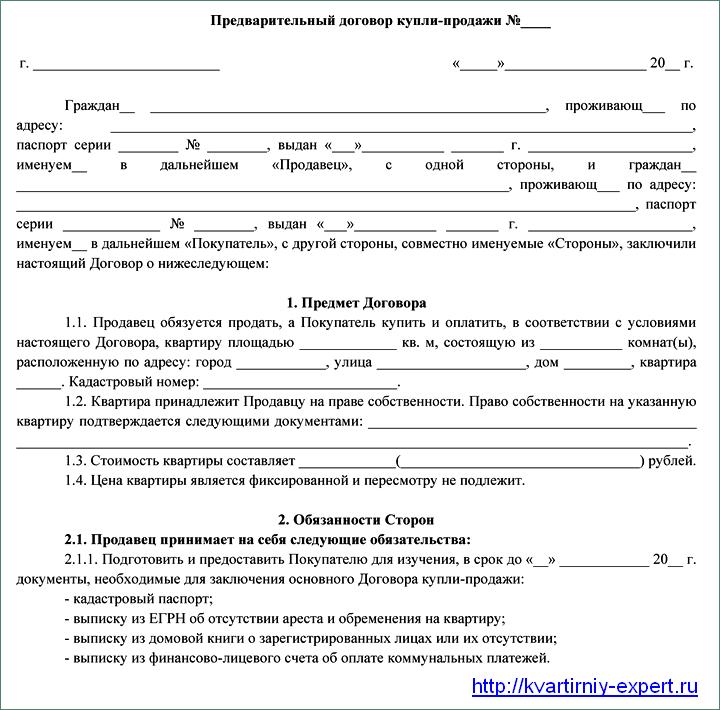 гк рф предварительный договор купли продажи недвижимости