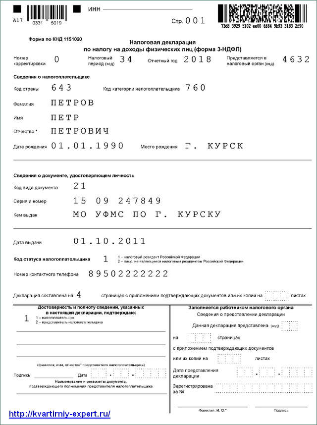 Заполнение декларации 3-НДФЛ при сдаче квартиры в аренду (лист 1)