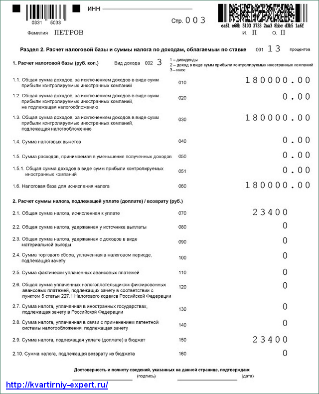 Заполнение декларации 3-НДФЛ при сдаче квартиры в аренду (лист 3)