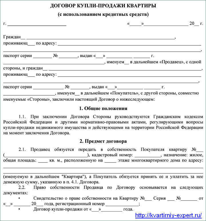 Договор купли-продажи квартиры с ипотекой (образец)