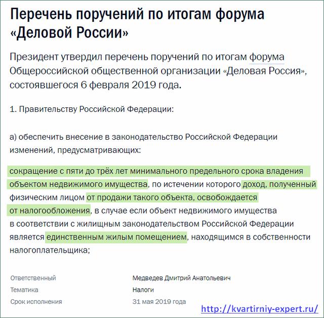 Поручение Путина о снижении минимального срока владения квартирой