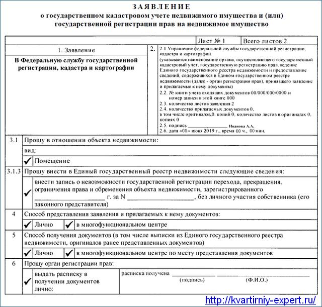 Образец заполнения заявления об установлении запрета