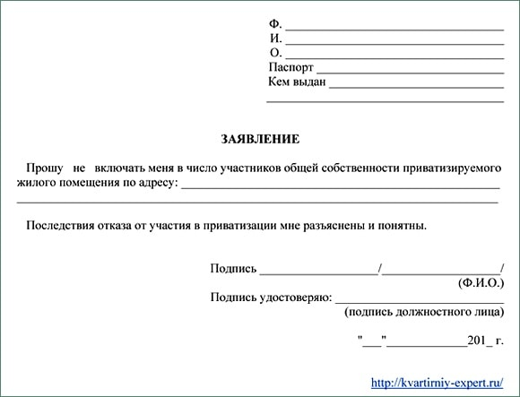 Изображение - Отказ от участия в приватизации квартиры образец заявления 2019 года и последствия otkaz-ot-privatizacii-obrazec