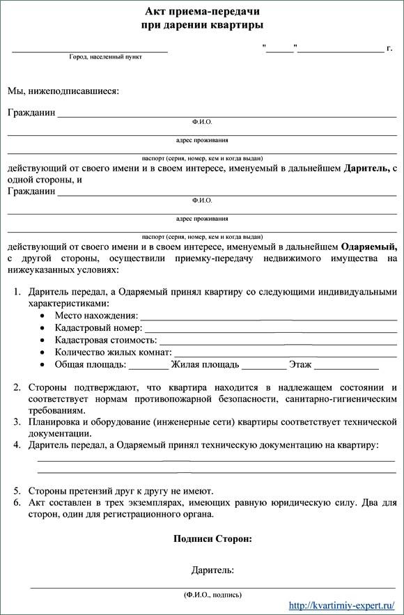 Изображение - Нужен ли акт приема передачи к договору дарения akt-priema-peredachi-kvartiry-pri-darenii