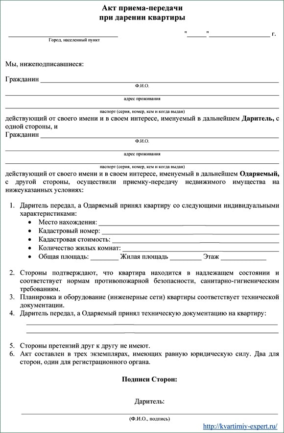 Изображение - Акт приема-передачи квартиры при дарении akt-priema-peredachi-kvartiry-pri-darenii
