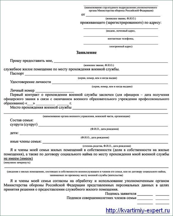 Изображение - Получение служебного жилья в 2019 году порядок действий, документы и особенности zayavlenie-na-sluzhebnoe-zhile