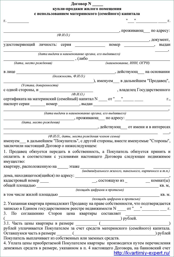 Список документов для продажи квартиры под материнский капитал